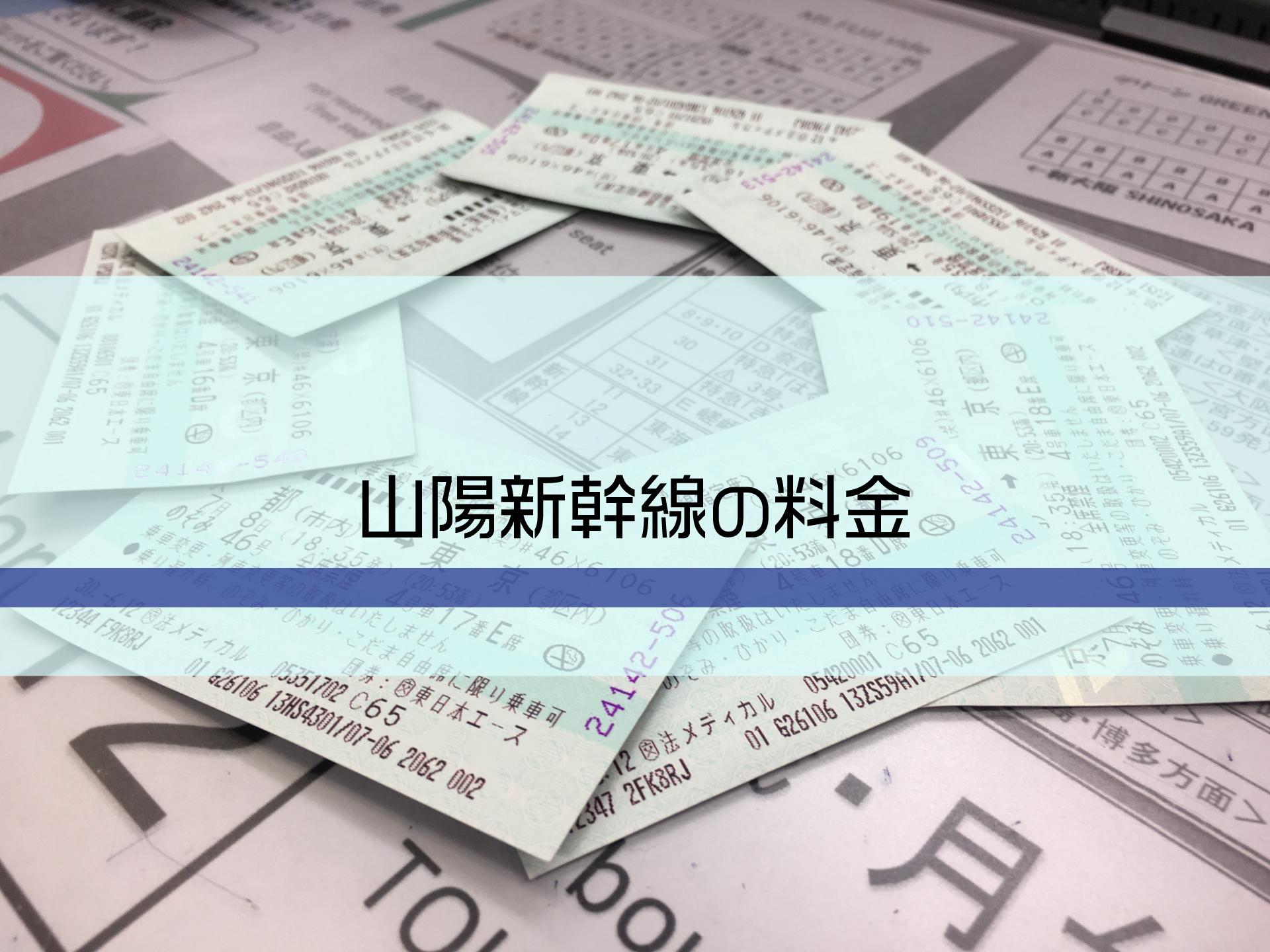 山陽新幹線の料金