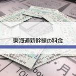 東海道新幹線の料金