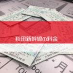 秋田新幹線の料金