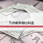 九州新幹線の料金