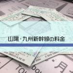 山陽・九州新幹線の料金