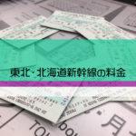 東北・北海道新幹線の料金