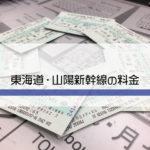 東海道・山陽新幹線の料金