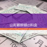 山形新幹線の料金