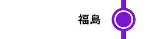 福島はすべてのつばさが停車します。