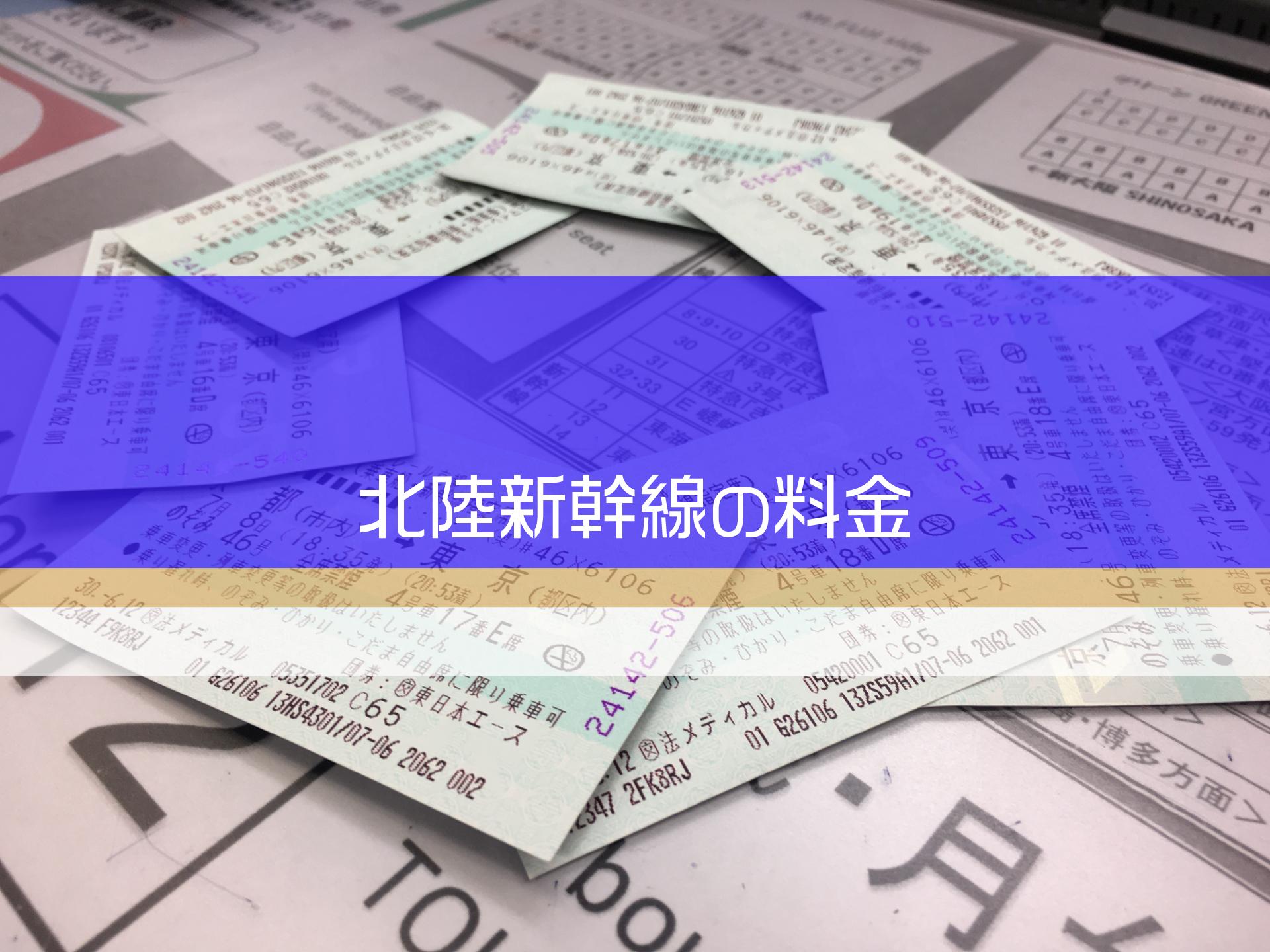北陸新幹線の料金