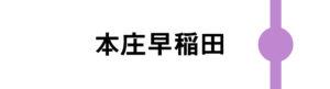 本庄早稲田は一部のあさまが停車します。