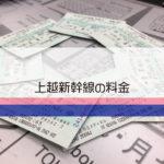 上越新幹線の料金