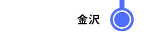 金沢はすべてのかがやきが停車します。