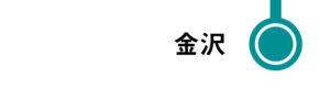 金沢はすべてのつるぎが停車します。