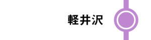 軽井沢はすべてのあさまが停車します。