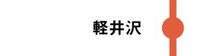 軽井沢は一部のはくたかが停車します。