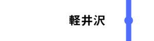 軽井沢はすべてのかがやきが通過します。