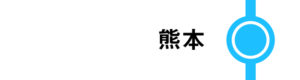熊本はすべてのつばめが停車します。