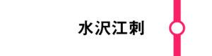 水沢江刺はごく一部のこまちが停車します。