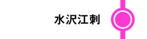 水沢江刺はすべてのやまびこが停車します。