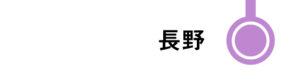長野はすべてのあさまが停車します。