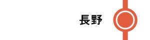 長野はすべてのはくたかが停車します。
