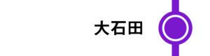 大石田はすべてのつばさが停車します。
