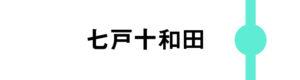 七戸十和田は一部のはやてが停車します。