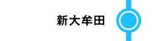 新大牟田はすべてのつばめが停車します。