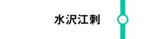 水沢江刺はごく一部のはやぶさが停車します。
