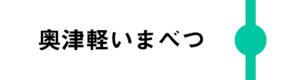 奥津軽いまべつは一部のはやぶさが停車します。
