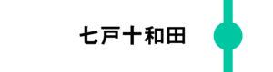 七戸十和田は一部のはやぶさが停車します。