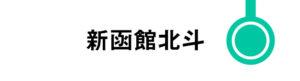 新函館北斗はすべてのはやぶさが停車します。