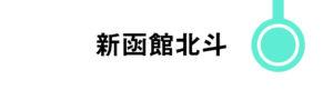 新函館北斗はすべてのはやてが停車します。