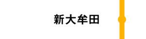 新大牟田はすべてのみずほが通過します。