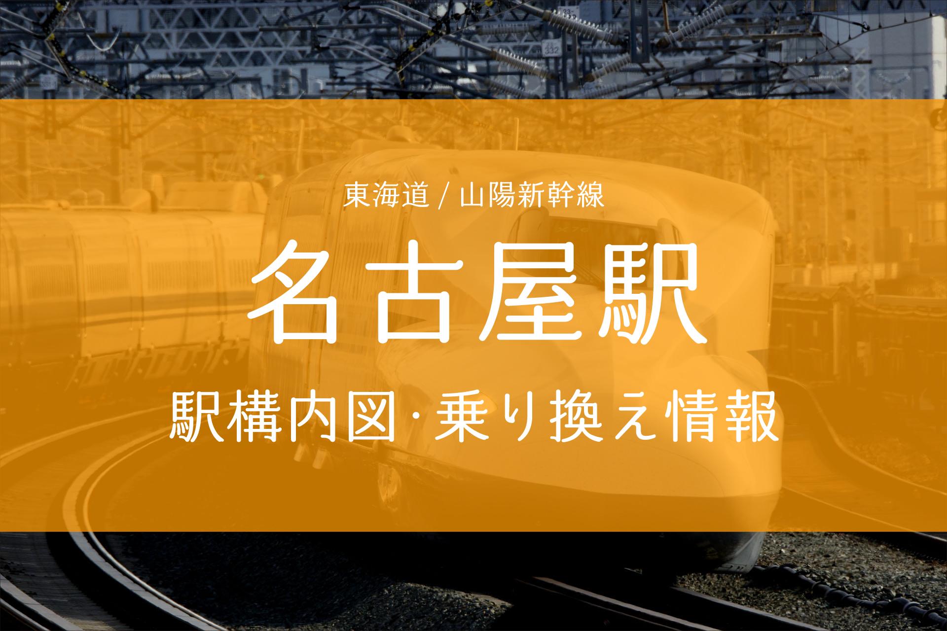 名古屋駅構内図・乗り換え情報