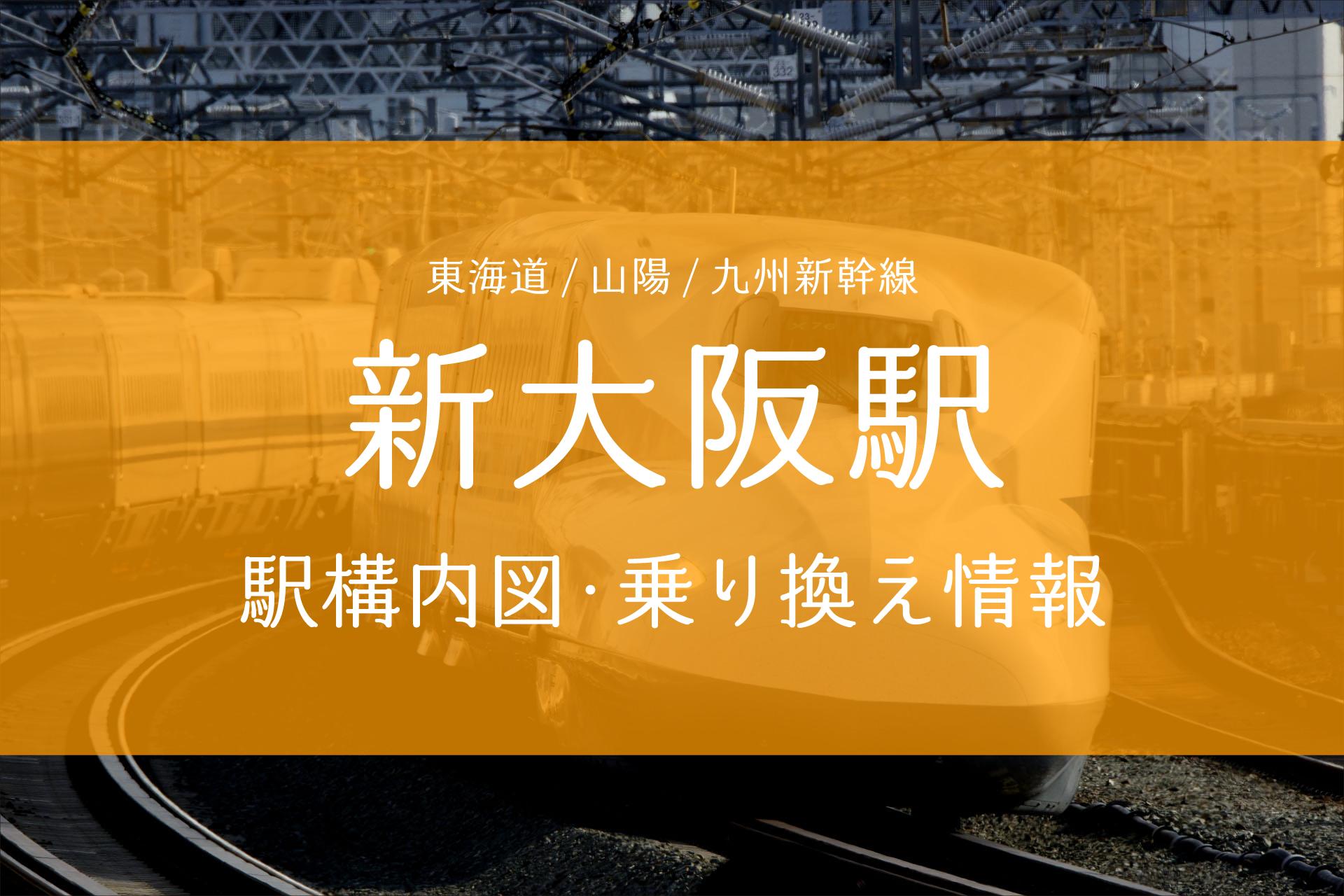 新大阪駅構内図・乗り換え情報
