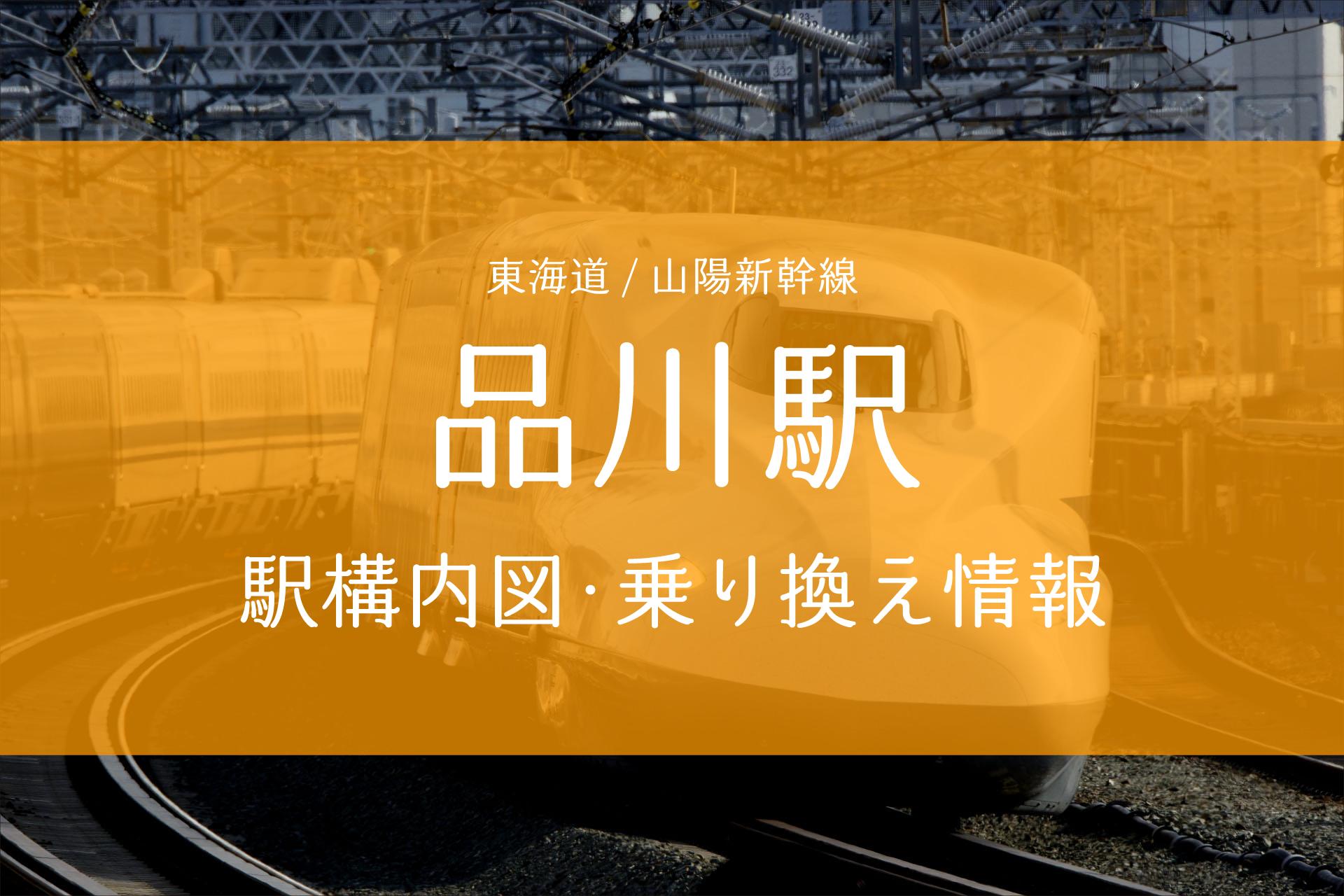 品川駅構内図・乗り換え情報