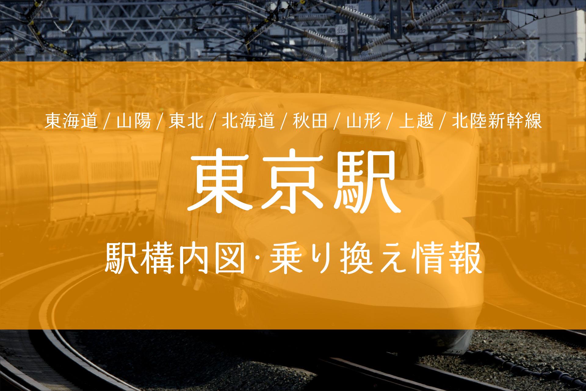 東京駅構内図・乗り換え情報
