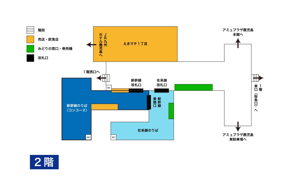 鹿児島中央駅構内図
