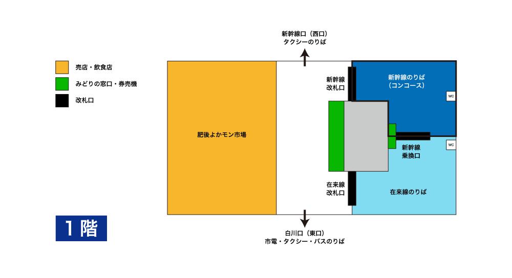 熊本駅構内図