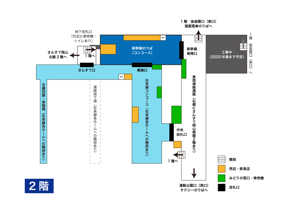 岡山駅構内図
