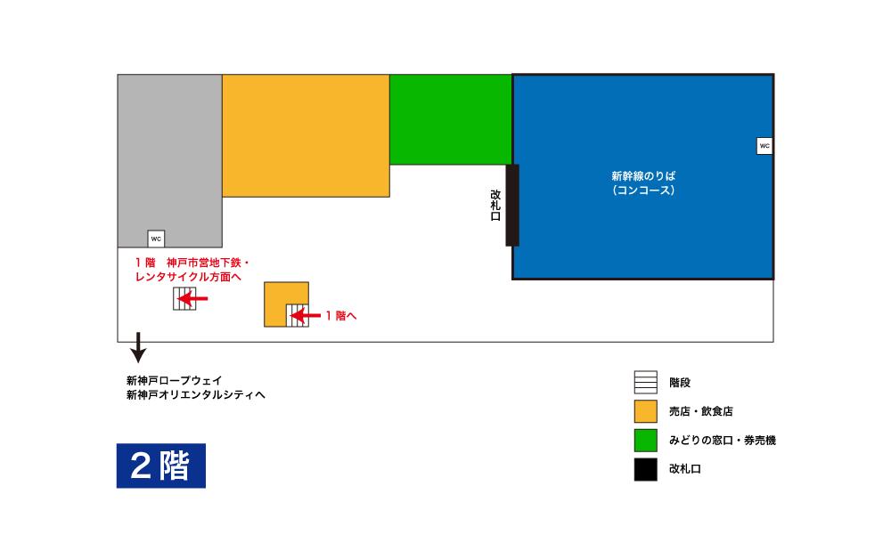 新神戸駅構内図