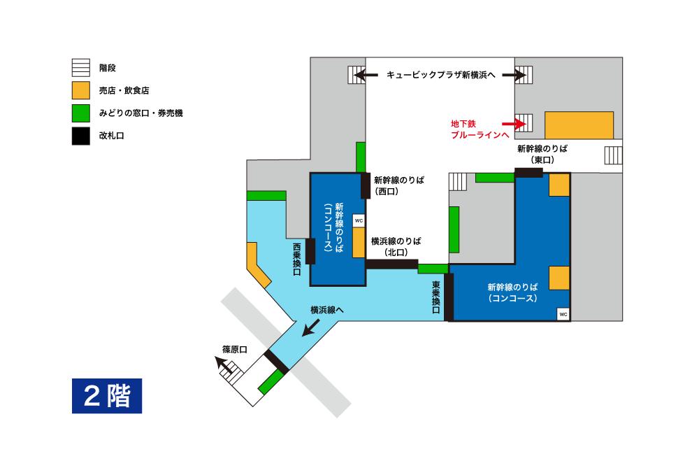新横浜駅構内図