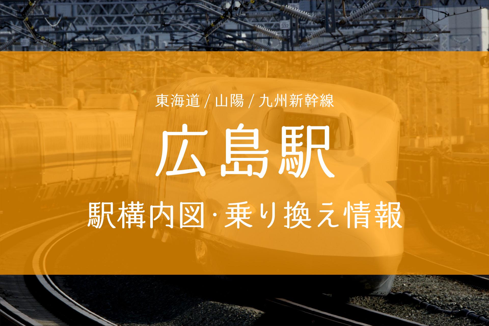 広島駅構内図・乗り換え情報