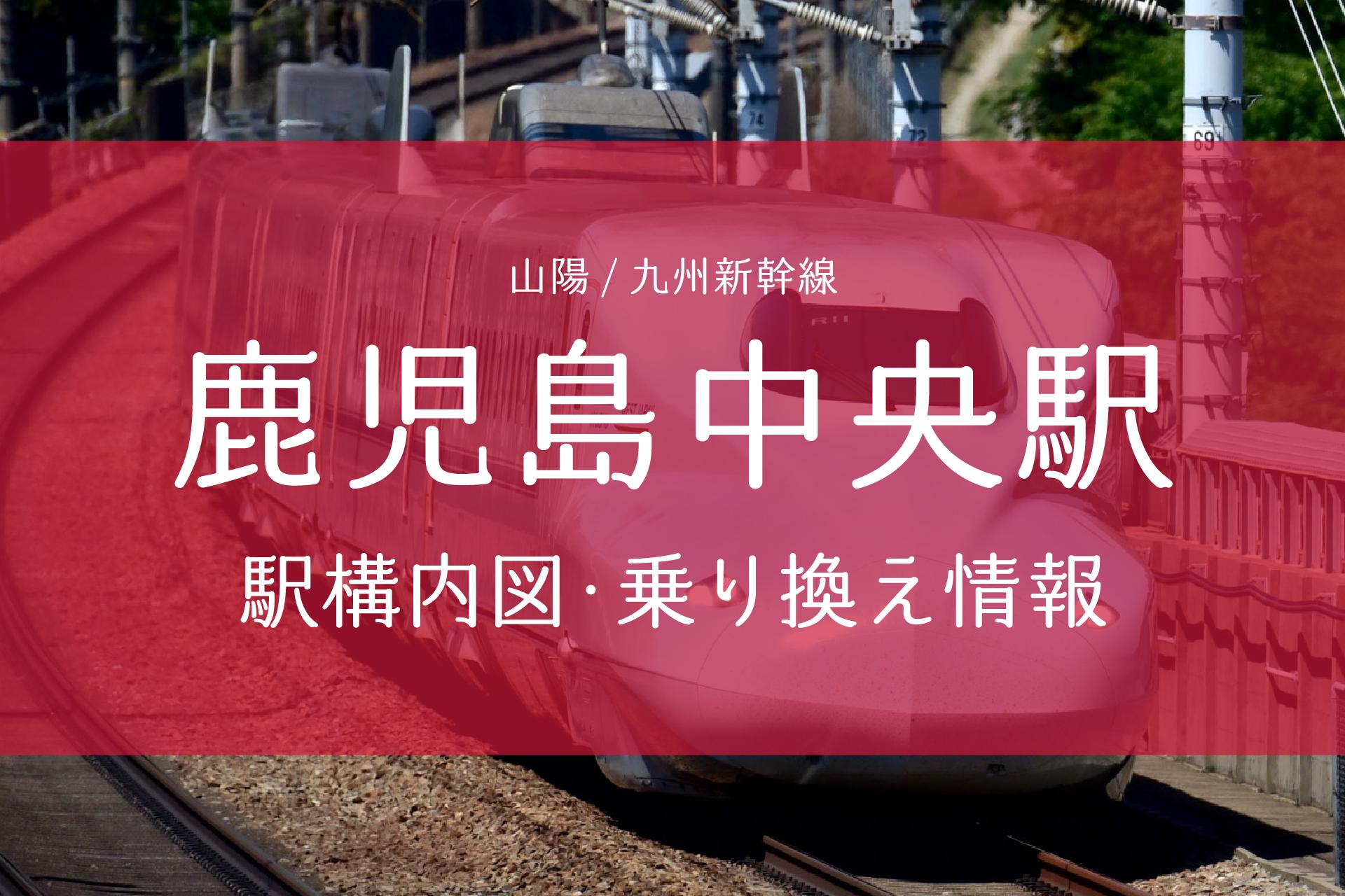 鹿児島中央駅構内図・乗り換え情報