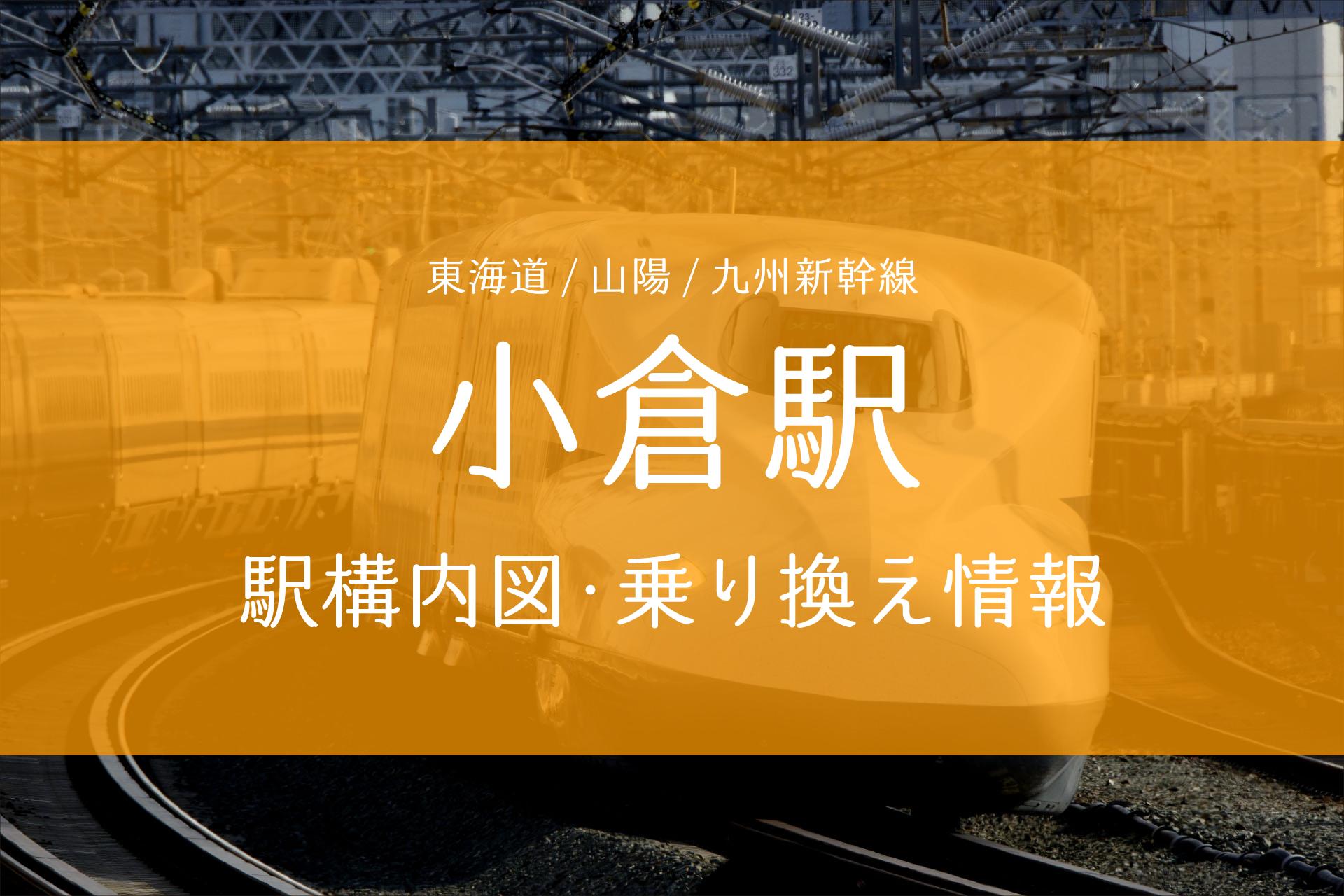 小倉駅構内図・乗り換え情報