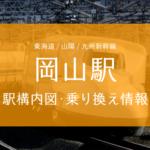 岡山駅構内図・乗り換え情報