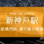 新神戸駅構内図・乗り換え情報