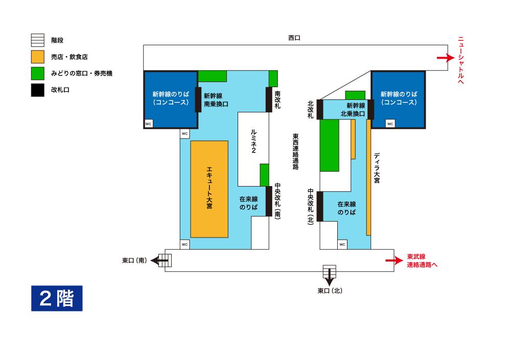 大宮駅構内図