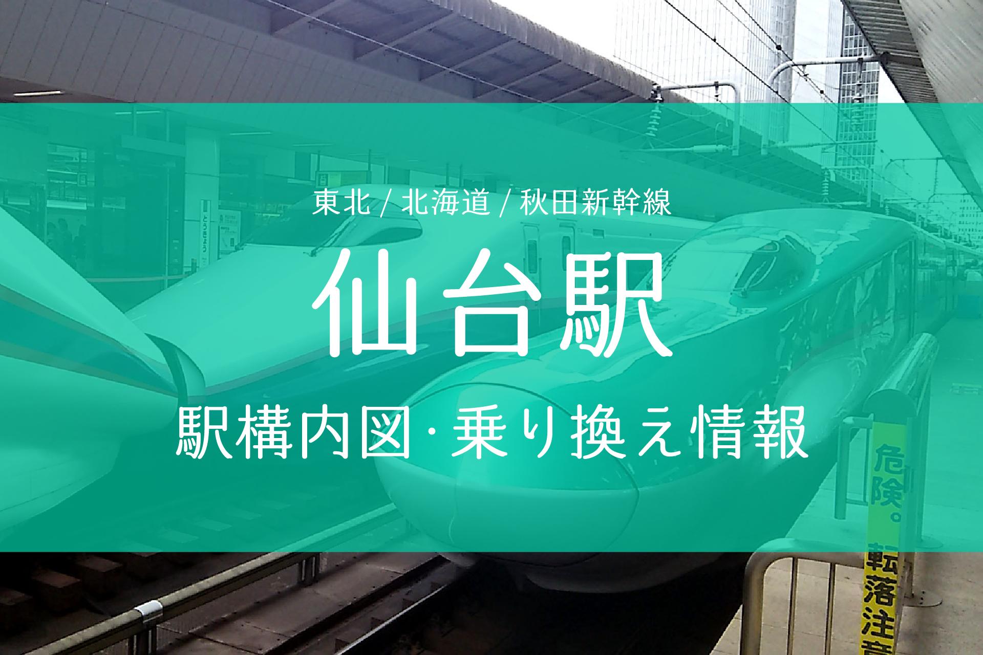 仙台駅構内図・乗り換え情報