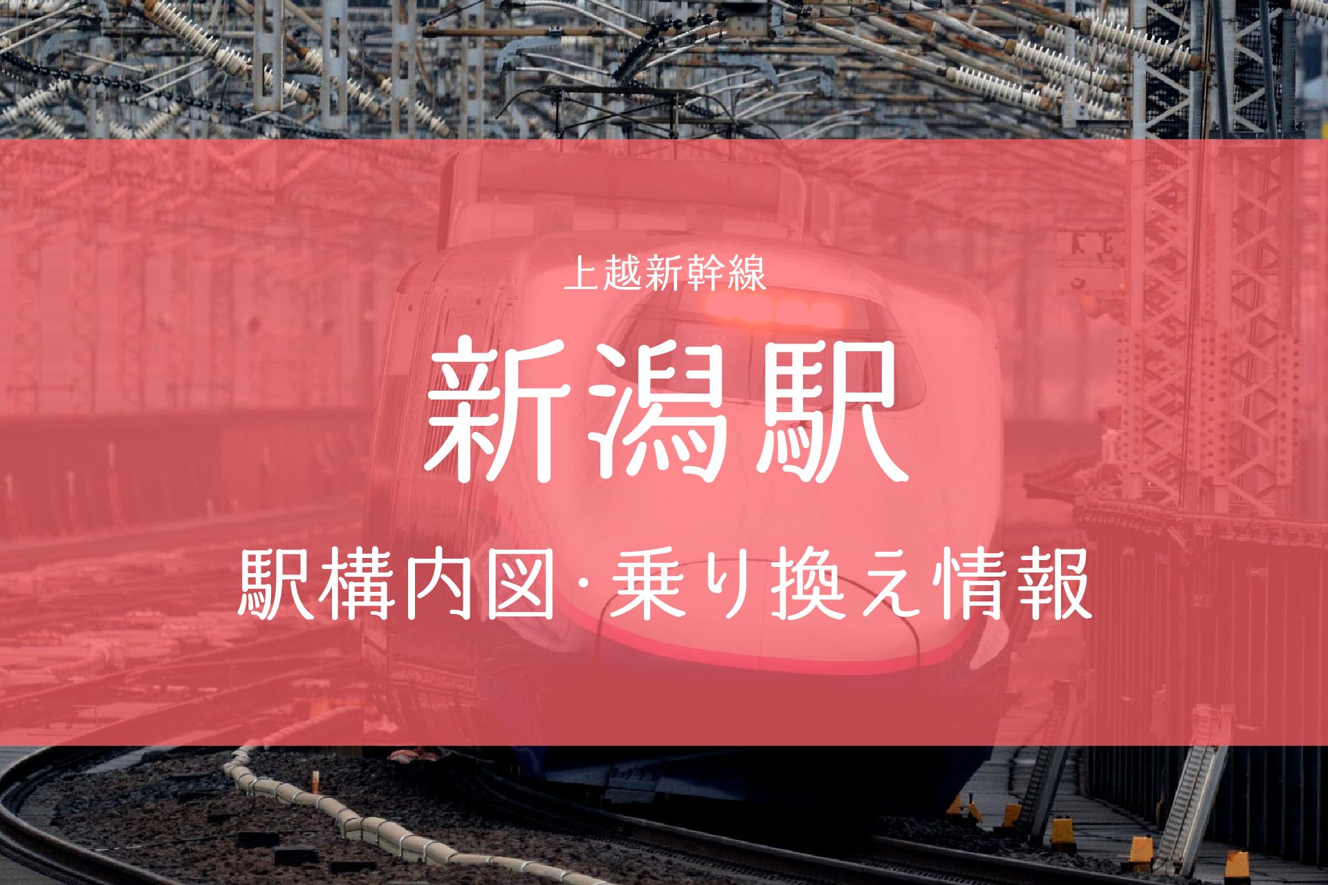 新潟駅構内図・乗り換え情報