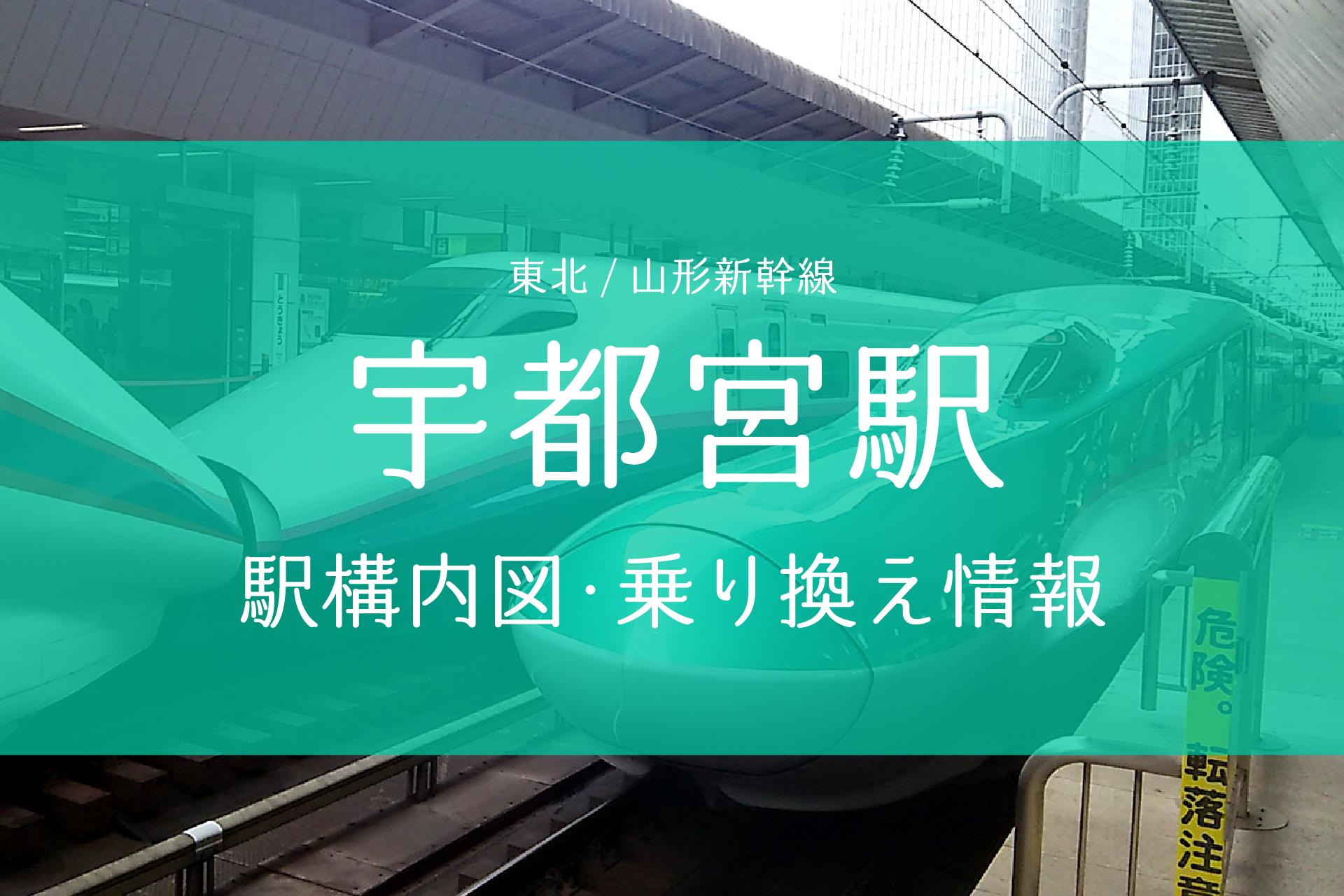 宇都宮駅構内図・乗り換え情報
