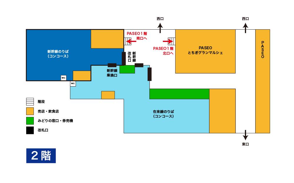 宇都宮駅構内図